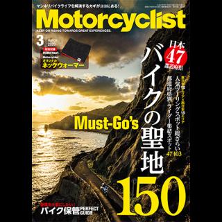 Motorcyclist 2020年3月号
