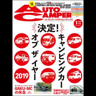 AutoCamper 2020年1月号