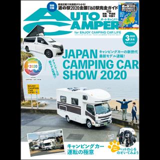 AutoCamper 2020年3月号