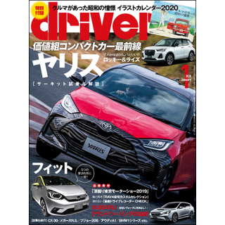 driver 2020年1月号