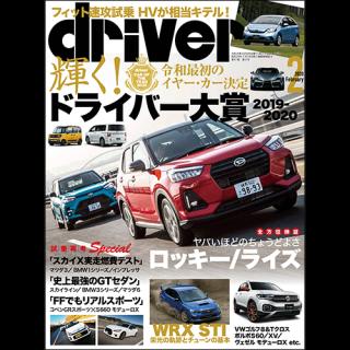 driver 2020年2月号