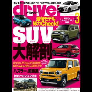 driver 2020年3月号