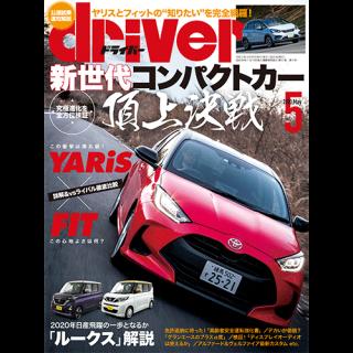 driver 2020年5月号