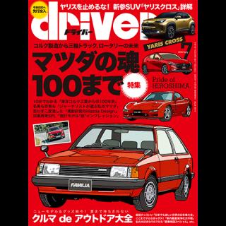driver 2020年7月号