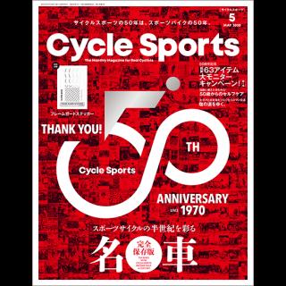 Cycle Sports 2020年5月号