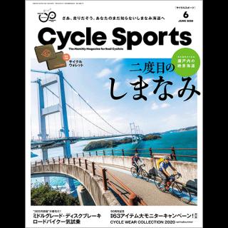 Cycle Sports 2020年6月号