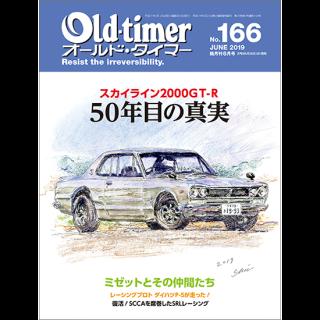 Old-timer No.166・2019年6月号
