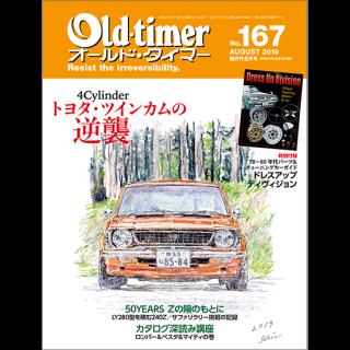 Old-timer No.167・2019年8月号