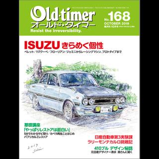 Old-timer No.168・2019年10月号