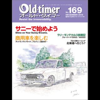 Old-timer No.169・2019年12月号