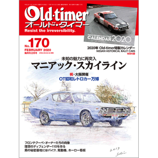 Old-timer No.170・2020年2月号