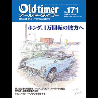 Old-timer No.171・2020年4月号