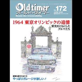 Old-timer No.172・2020年6月号