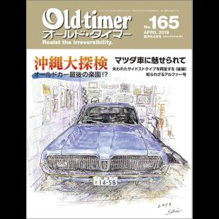 Old-timer No.165・2019年4月号