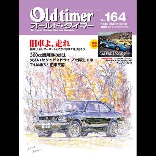 Old-timer No.164・2019年2月号