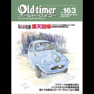 Old-timer No.163・2018年12月号