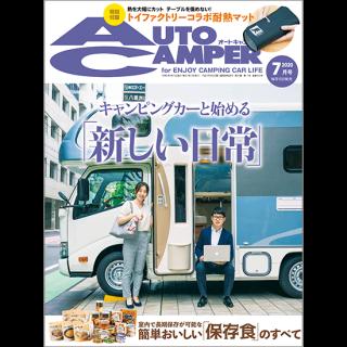 AutoCamper 2020年7月号
