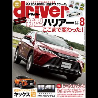 driver 2020年8月号