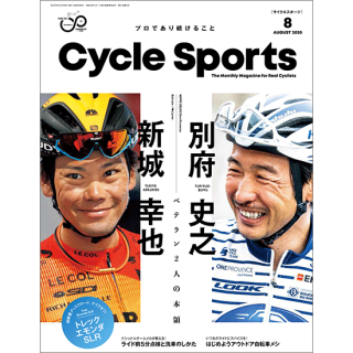 Cycle Sports 2020年8月号