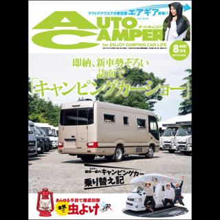 AutoCamper 2020年8月号