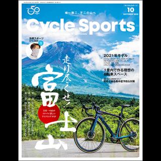 Cycle Sports 2020年10月号