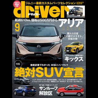 driver 2020年9月号