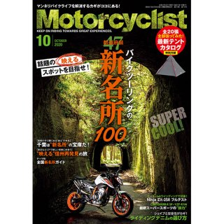 Motorcyclist 2020年10月号