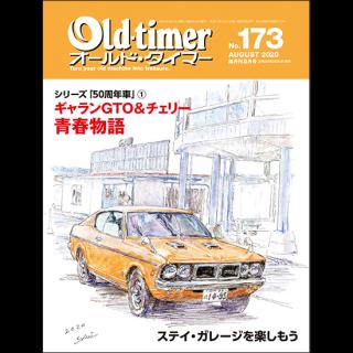 Old-timer No.173・2020年8月号