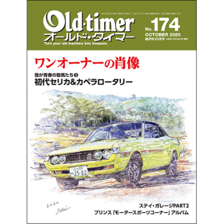 Old-timer No.174・2020年10月号