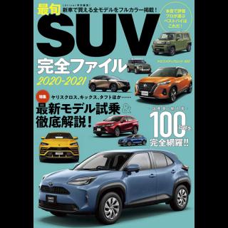 最旬SUV完全ファイル 2020-2021