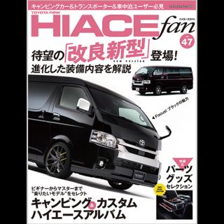 HIACE fan vol.47