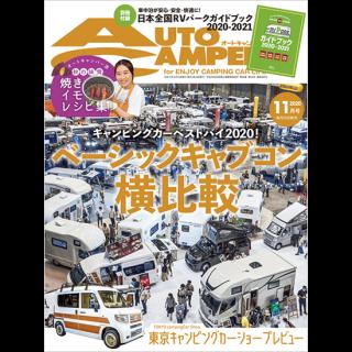 AutoCamper 2020年11月号