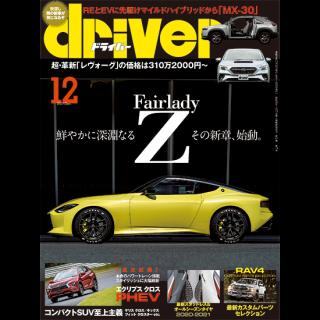 driver 2020年12月号