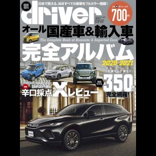 オール国産車&輸入車完全アルバム2020-2021