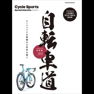 自転車道 総集編 vol.1