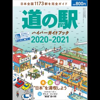 道の駅ハイパーガイドブック 2020-2021