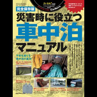 災害時に役立つ車中泊マニュアル(カーネルPLUSシリーズ)