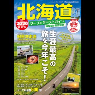 北海道ツーリングベストガイド2020