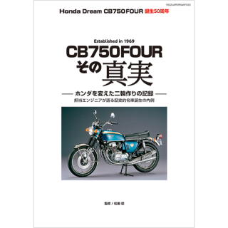 HONDA Dream CB750FOUR「その真実」