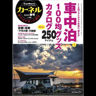カーネル vol.45(2020春号)
