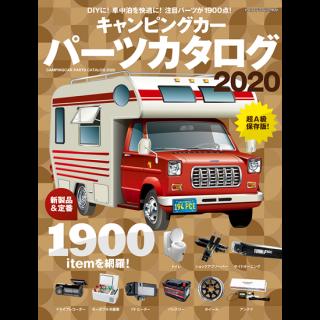 キャンピングカーパーツカタログ2020
