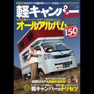 軽キャンパーfan vol.33