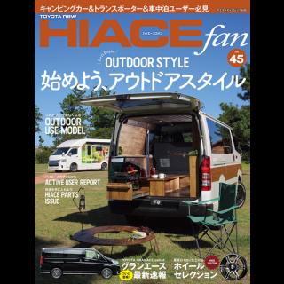 HIACE fan vol.45