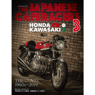 THE JAPANESE CAFERACERS 3