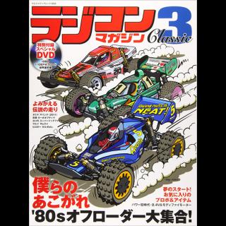 ラジコンマガジン Classic3