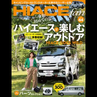 HIACE fan vol.44