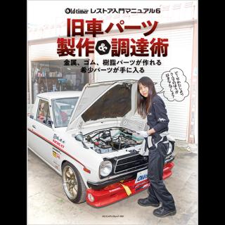 旧車パーツ製作&調達術(オールドタイマー レストア入門マニュアル)