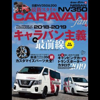 NISSAN NV350 キャラバンfan vol.7