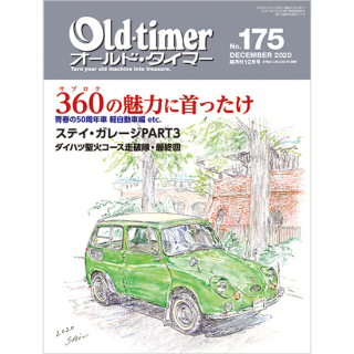 Old-timer No.175・2020年12月号