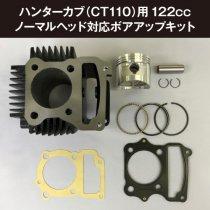 ハンターカブ(CT110)用122cc ノーマルヘッド対応ボアアップキット
